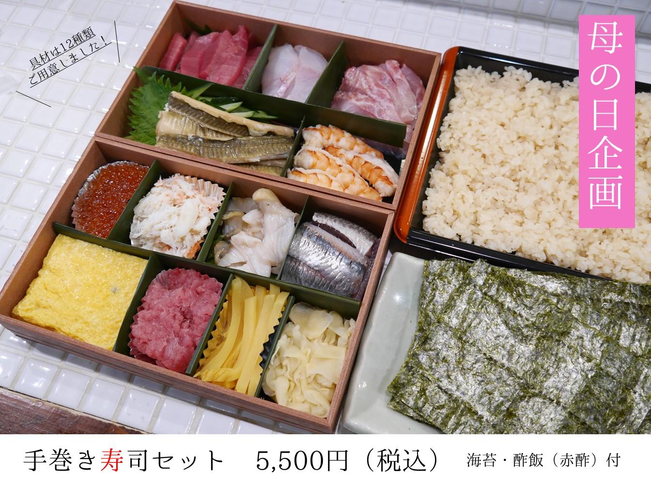 巻き セット 手 寿司